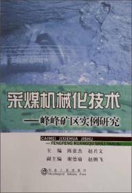 采煤机械化技术