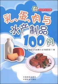 乳.蛋.肉與水產制品100問