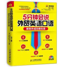 5分钟会说外贸英语口语:跟老外成功做生意(带光盘)