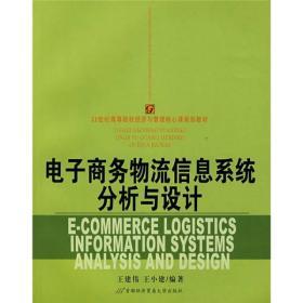 21世纪高等院校经济与管理核心课规划教材:电子商务物流信息系统分析与设计