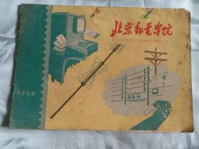 北京邮电学院(1958年)
