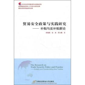贸易安全政策与实践研究:补贴与反补贴新论