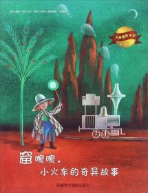 大憨熊绘本馆:窟嚓嚓小火车的奇异故事