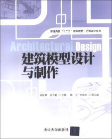"""普通高校""""十二五""""规划教材·艺术设计系列:建筑模型设计与制作"""