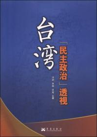 """台湾""""民主政治""""透视"""