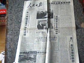 人民日报 1999年3月831日  1-8版