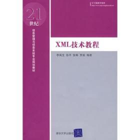 XML技术教程(21世纪信息管理与信息系统专业规划教材)