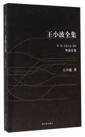 寻找无双 王小波全集 第三卷 长篇小说 剧本