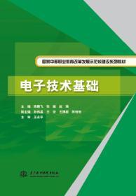 电子技术基础(国家中等职业教育改革发展示范校建设系列教材)