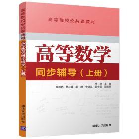 高等数学同步辅导(上册)
