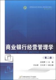商业银行经营管理学(第2版)