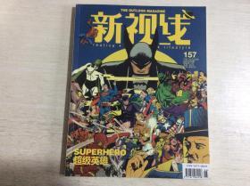 新视线 超级英雄 2015年第157期