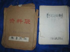 晋宁民间故事集(原稿)
