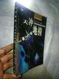 天冲地撞——太空时代丛书