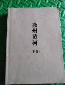 徐州黄河<下卷>(修改稿)