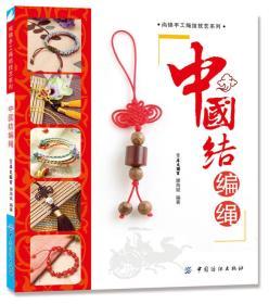 尚锦手工绳结技艺系列:中国结编绳
