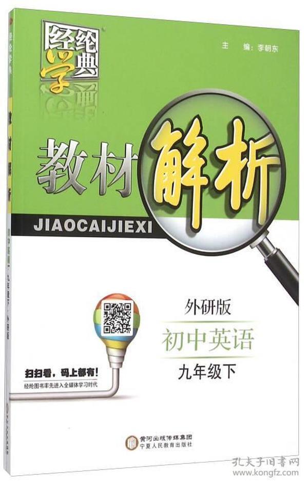 经纶学典·教材解析:初中英语(九年级下 外研版)