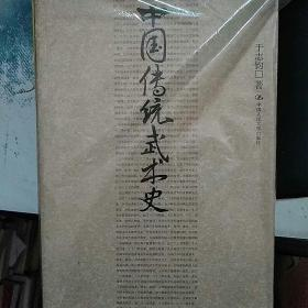 中国传统武术史:16开本