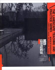 景观设计与实训 刘永福 辽宁美术出版社 9787531461012