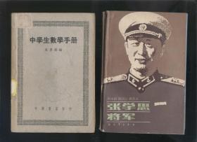 中學生數學手冊(1950年初版)2018.5.19日上