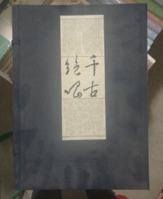 千古绝唱(1函3册)