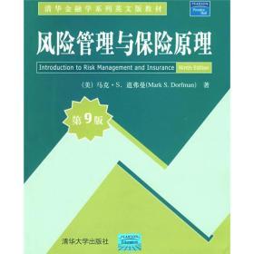 清华金融学系列英文版教材:风险管理与保险原理(第9版)
