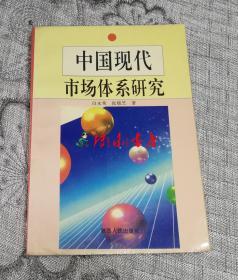 中国现代市场体系研究
