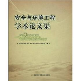 安全与环境工程学术论文集
