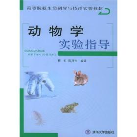 动物学实验指导