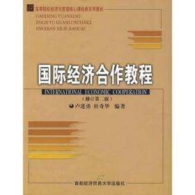 国际经济合作教程