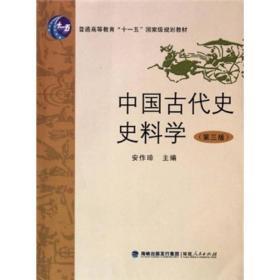 当天发货,秒回复咨询 正版中国古代史史料学第三3版 安作璋 福建人民出版社 9787211061 如图片不符的请以标题和isbn为准。