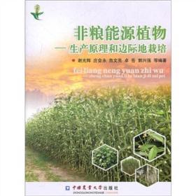 非粮能源植物:生产原理和边际地栽培