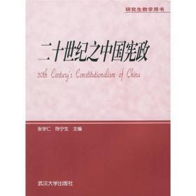 二十世纪之中国宪政