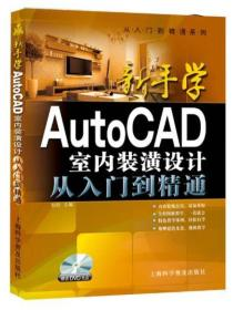 从入门到精通系列·新手学AutoCAD 2014室内装潢设计从入门到精通