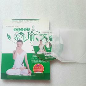 健康生活之养生瑜伽(带光盘)正版、现货