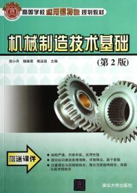 机械制造技术基础(第2版