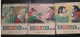 笑话大王画库< 第一辑 古代笑话,外国笑话,现代笑话>3册