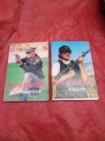 国外轻武器图集明信片两套共20张,合售