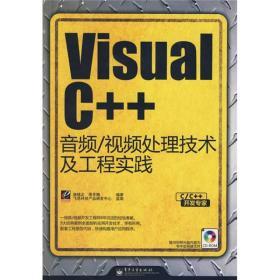 C/C++开发专家:Visual C++音频/视频处理技术及工程实践
