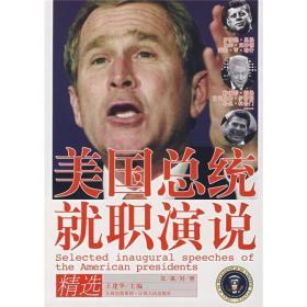 美国总统就职演说精选(英汉对照)