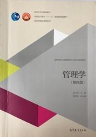 正版 管理学 周三多 第四版第4版 高等教育9787040411126