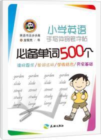 英语书法步步高:小学英语手写体钢笔字帖必备单词500个