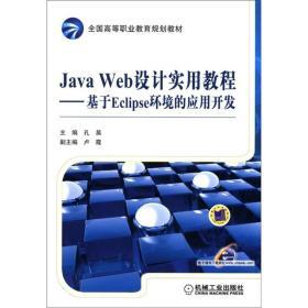 全国高等职业教育规划教材·Java Web设计实用教程:基于Eclipse环境的应用开发