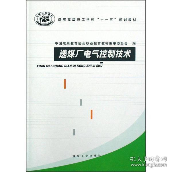 选煤厂电气控制技术