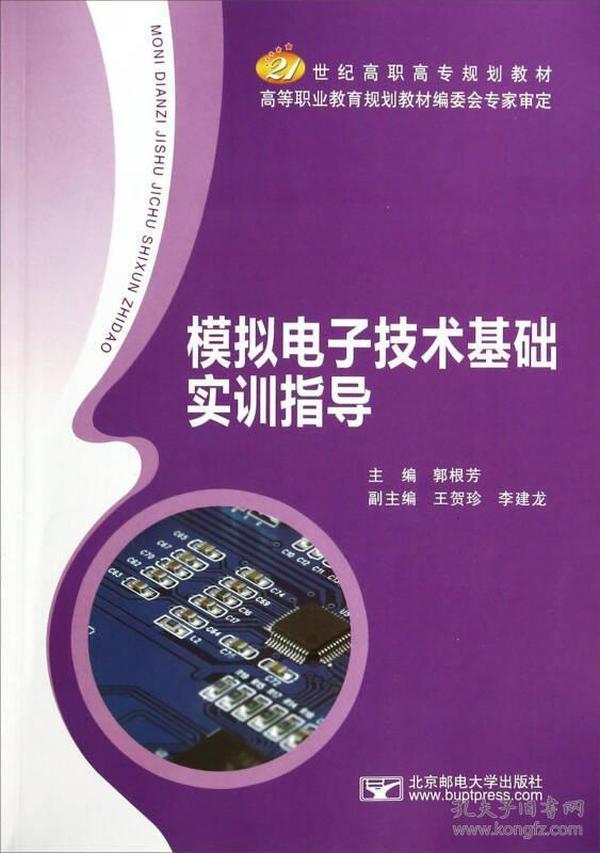 模拟电子技术基础实训指导