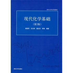 清华大学化学类教材:现代化学基础(第2版)