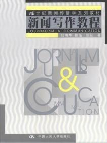 正版 新闻写作教程 刘明华 中国人民大学出版社 9787300039817