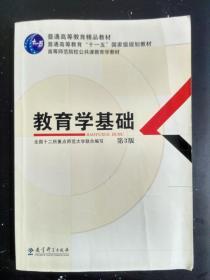 正版 教育学基础 第三版 教育科学出版社 9787504189455