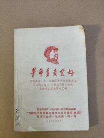 革命委员会好--(庆祝各省、市、自治区革命委员会成立《人民日报》《解放军报》社论及给毛主席致敬电汇)编