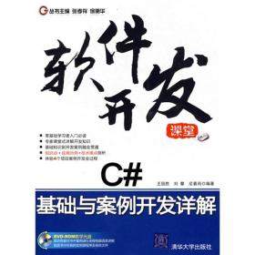 软件开发课堂:C#基础与案例开发详解